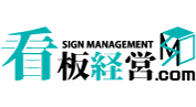 看板経営.com | 看板・サインの最新情報配信サイト